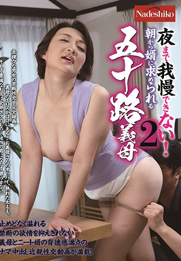 Nadeshiko NASH-347 I Can T Wait Until Tonight A Fifty-Something Stepmom Who Becomes The Object Of Her Stepson S Lust From The Break Of Dawn 2