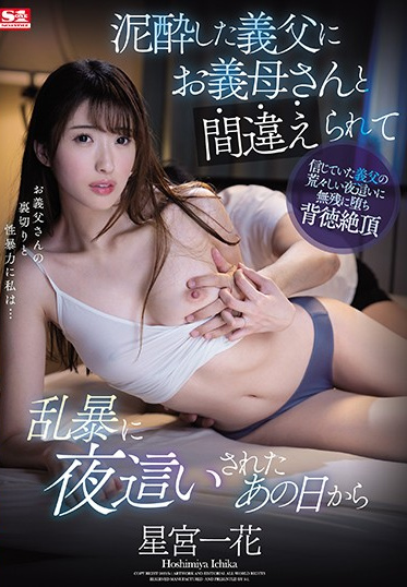 S1 NO.1 STYLE SSNI-849 Ever Since That Day When My Father-In-Law Came Home And Mistook Me For My Stepmom And Paid Me A Furious Night Visit Ichika Hoshimiya