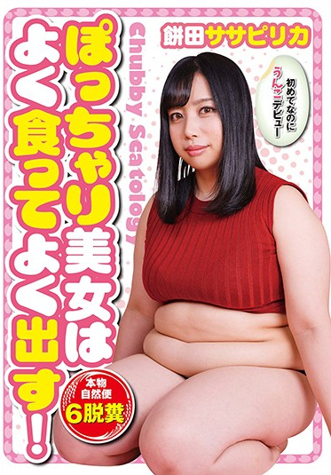 Radix STD-421 A Chubby Beautiful Girl Eats Well And Squirts Well Sasapirika Mochida