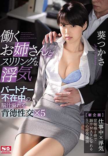 S1 NO.1 STYLE SSNI-846 Thrilling Infidelity With A Working Elder Sister Type Immoral Mind Melting Sex With A Girl Without A Permanent Partner X 5 Tsukasa Aoi