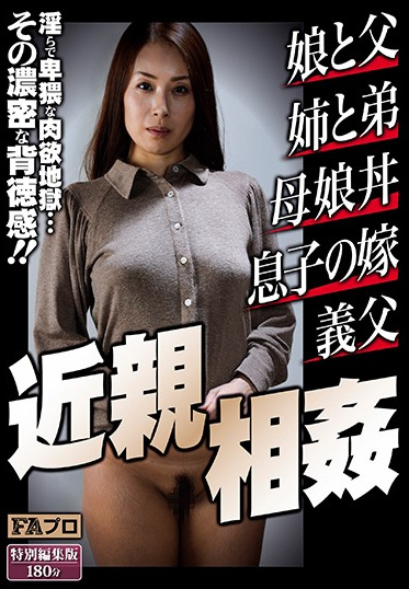 FA Pro SQIS-026-A Family Affair Stepdaughter And Stepdad Stepmom And Stepdaughter Father With Son S Wife - Part A