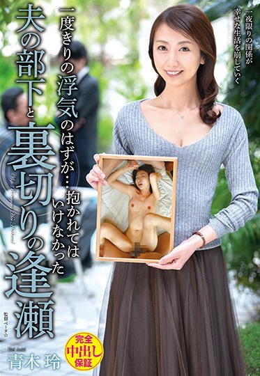 VENUS VEC-435 It Was Just Supposed To Be One Night Of Infidelity I Went On A Date Of Betrayal With My Husband S Employee And I Knew I Shouldn T Have Fucked Him Rei Aoki