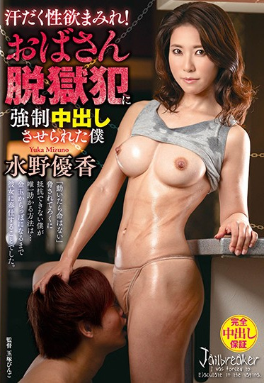 VENUS VEC-436 Sweaty And Soaked In Lust I Was Captured By An Escaped Convict Old Lady And Compelled To Creampie Her Yuka Mizuno