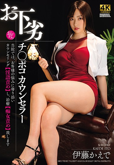 Dogma DDFF-003 A Rude And Crude Cock Counselor Kaede Ito