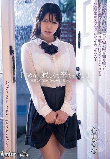 Royal ROYD-019 I M Sorry I Was Feeling Lonely So I Decided To Cum Over My Dhood Friend Was In Love With Me And One Day She Was Caught In A Sudden Rainstorm And Showed Up At My Door Dripping Wet Runa Kokomi