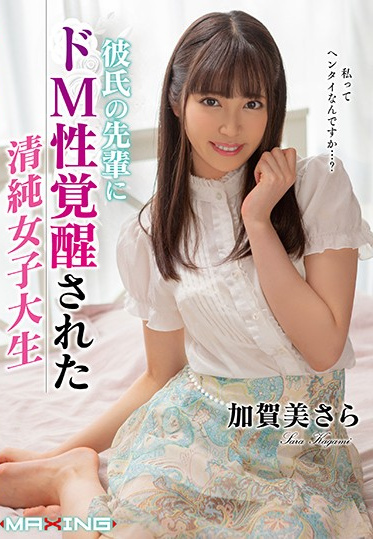 MAXING MXGS-1148 An Innocent College Girl Gets Her Maso Bitch Identity Awakened By Her Boyfriend Is Buddy Sara Kagami