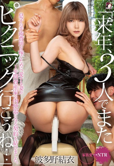 Misesu no Sugao/Emmanuelle MRSS-093 Next Year I Hope The 3 Of Us Can Get Together For Another Picnic In Order To Earn The Money To Pay For Our Son Is Surgery My Beloved Wife Signed A Contract To Become A Cum Bucket For A Rich Bastard Yui Hatano
