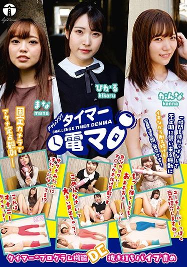 Taiyo Tosho LHTD-008-A Challenge Timer Vibrator Hikaru Kanna Mana - Part A