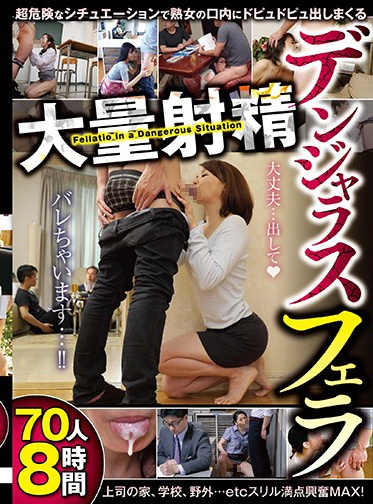 Dynamite Enterprise DINM-572-A A Super Dangerous Situation With A Mature Woman She Gave Me A Dangerous Blowjob And I Pumped Her Mouth Full Of Lots Of Cum 70 Ladies 8 Hours - Part A