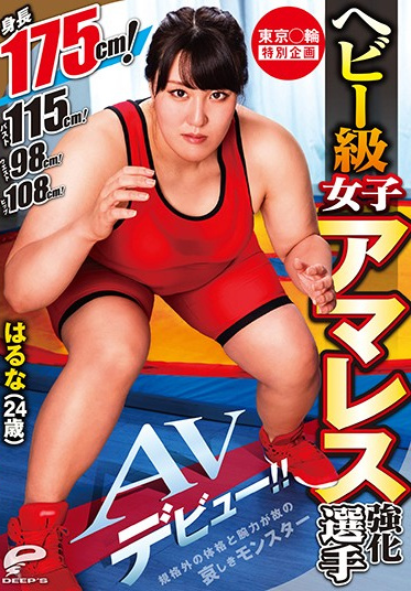 Deeps DVDMS-568 Tokyo Games Special Plan Heavy Class Girl Amateur Wrestling Competition Haruna 24 Years Old Porn Debut 175 Cm Tall 115 Cm Bust 98 Cm Waist 108 Cm Hips Her Amazing Measurements And Arm Strength Make Her A Hulk