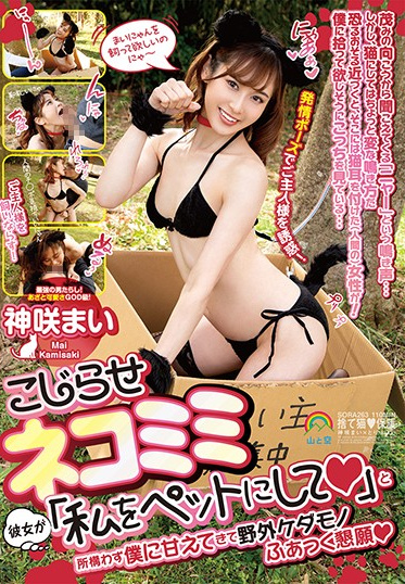 Yama to Sora SORA-263 The Strongest Male Dominance Her Blatant Cuteness Is Simply Divine A Teasing Girlfriend With Kitty Ears Says Please Make Me Your Pet And Keeps On Sweet Talking Me And Begging For Outdoor Beastly Sex Mai Kamisaki