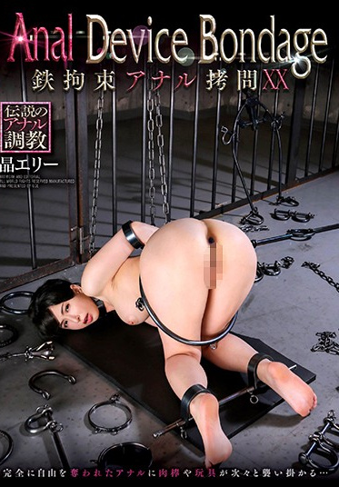 Glory Quest GVH-107 Anal Device Bondage XX Iron Bondage Anal Fuck Eri Akira
