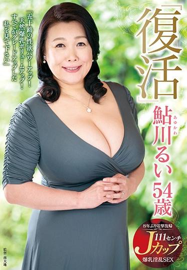 Center Village EUUD-032 Resurrection Ryu Ayukawa 54 Years Old Isoji S Libido Power Up Natural Huge Breasts Volume Up See Me All Upgraded