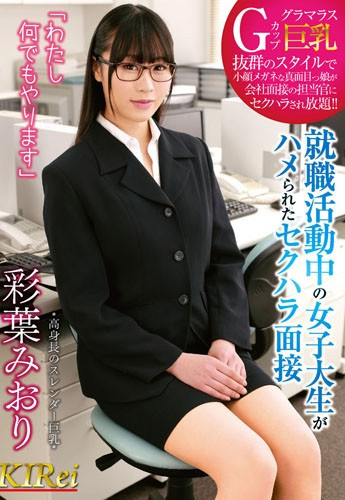 STAR PARADISE KIR-015 I Ll Do Anything This Job Hunting College Girl Got Fucked During Her Interview Miori Ayaha