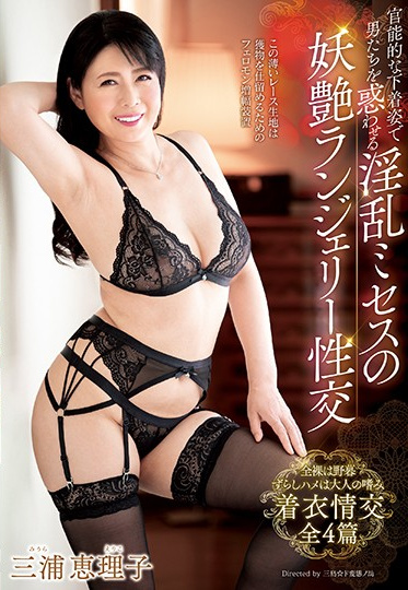 Center Village IWAN-12 This Horny Madam Is Luring Men To Temptation And Sex By Wearing Sensual Lingerie Eriko Miura