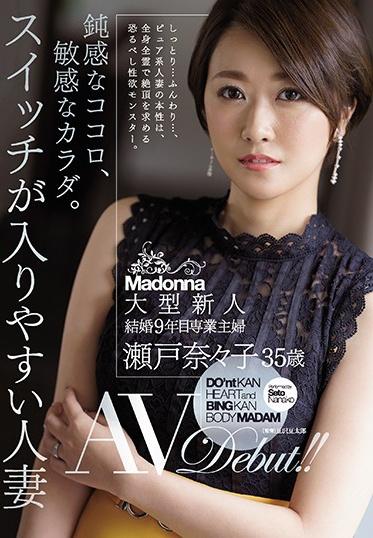 MADONNA JUL-290 Pure Heart Sensitive Body Married Woman Gets Turned On Easily Nanako Seto 35 AV Debut