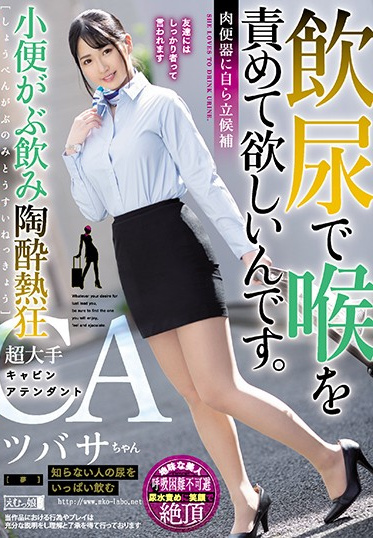 M Girls Lab MISM-180 I Want You To Quench My Throat With A Golden Shower She S Volunteering To Become A Cum Bucket A Piss-Guzzling Hot And Crazy Super Big Time Cabin Attendant Tsubasa-chan