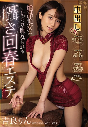 Chijo Heaven CJOD-252 Slutty Beautiful Masseuse At The Rejuvenation Massage Parlor Will Let You Cum Inside Her As She Whispers Slutty Things To You