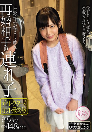 Adolscence.com SHIC-186 My New Wife S Daughter Sara-chan Director S Cut Final Edition