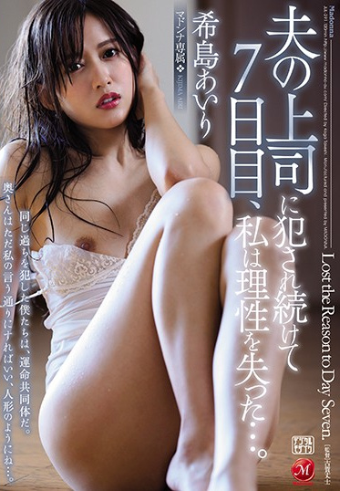 MADONNA JUL-291 I Lost My Mind After 7 Days Of Being Fucked By My Husband S Boss Airi Kijima