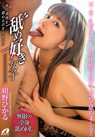 Max A XVSR-550 Can T Stop This Suck Loving Girl From Licking A Guy S Body All Over Hikaru Konno