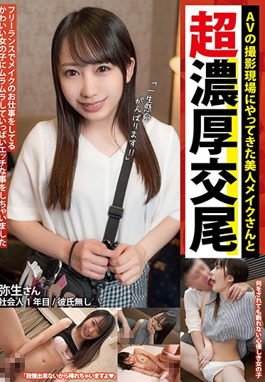 Jump JUKF-046 Ultra Deep And Rich Sex With A Beautiful Makeup Girl Who Came To An Adult Video Shoot Yayoi San Mizuki Yayoi