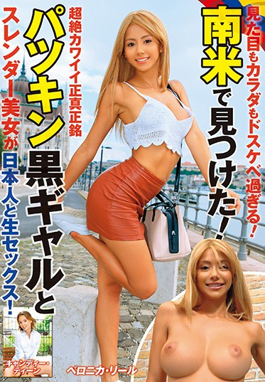 Big Morkal HUSR-216 She Is Got The Looks And The Body For Excessive Horniness We Discovered Her In South America An Ultra Exquisite Cute And Genuine Blonde And Slender Tanned Beautiful Gal Who Is Cum To Japan To Have Raw Sex With Japanese Men