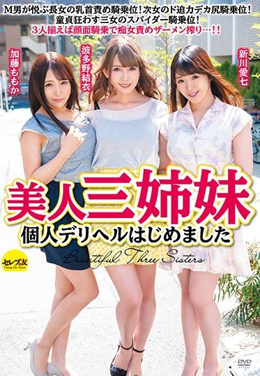 Celeb no Tomo CESD-921 Three Beautiful Sisters Individual Call Girl Service Has Started Yui Hatano Momo Kato Ka Ai Shinkawa 7