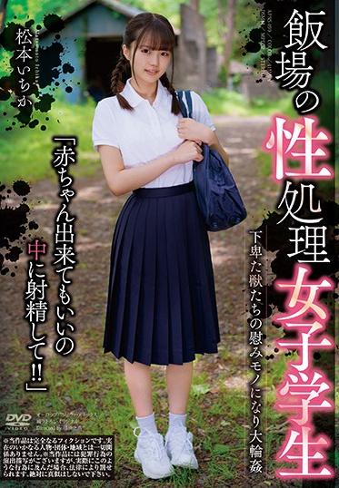 Aurora Project ANNEX APNS-199 A Sexual Service Female At The Cafeteria Ichika Matsumoto