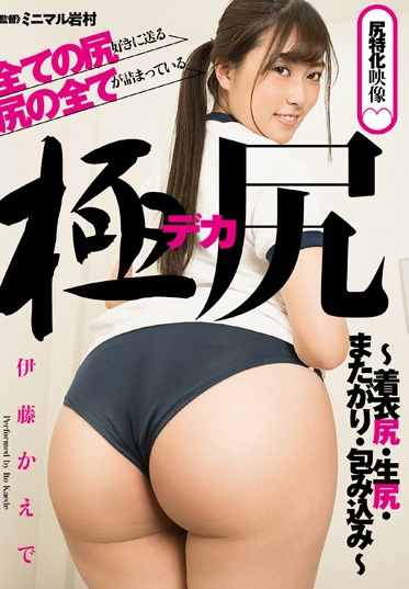 SEX Agent/Daydreamers AGAV-032 An Exquisitely Big Ass - Clothed Asses Raw Asses Crouching Asses Enveloping Asses - Kaede Ito