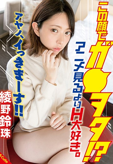 S-Cute SQTE-318 Can A Girl This Beautiful Be An Otaku She Loves Sex Better Than Anime Suzu Is Cumming Suzu Ayano