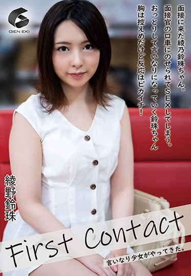 GENEKI GENM-048 First Contact - An Obedient Girl Arrives - Suzu Ayano