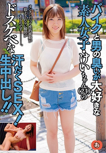 Anzu - Daydream Vacation ANZD-032 An Amateur Girl Who Loves The Smell Of Bikes And Men Kei-chan 23 Years Old She S Having Horny Sweaty Sex Creampie Raw Footage