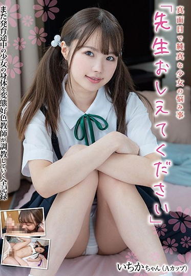 Jump JUKF-047 The Problems Of A Prim And Proper Innocent Barely Legal Babe Teacher Would You Please Teach Me Ichika-chan A-Cup Titties Ichika Matsumoto