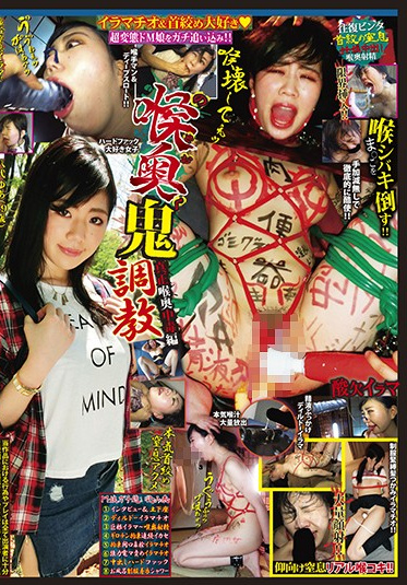 Toyohiko NDWQ-007 Deep Throat Demonic Breaking In Training Genuine Deep Throat Addictions Yua Yashiro