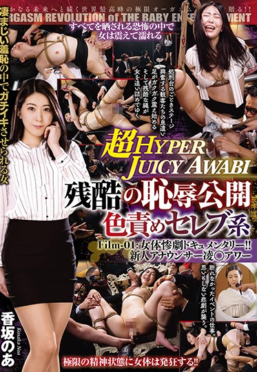 BabyEntertainment DBER-078 ULTRA HYPER JUICY AWABI A Cruelly And Publicly Shamed Celebrity Film 01 A Tragic Female Documentary A New Face Announcer Gets Shamed While On The Air Noa Kosaka