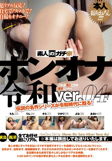 SEX Agent/Daydreamers AGON-004 Real Pussy Play The Reiwa Era Ver 04