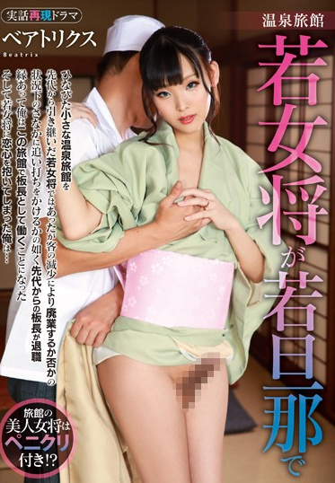 Hybrid Films/Daydream Tribe HYBR-005 The Hot Spring Resort Inn The Young Madam Was With A Young Master Beatrix