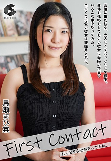 GENEKI GENM-050 First Contact - A Quiet Girl Arrives - Mahina Umase