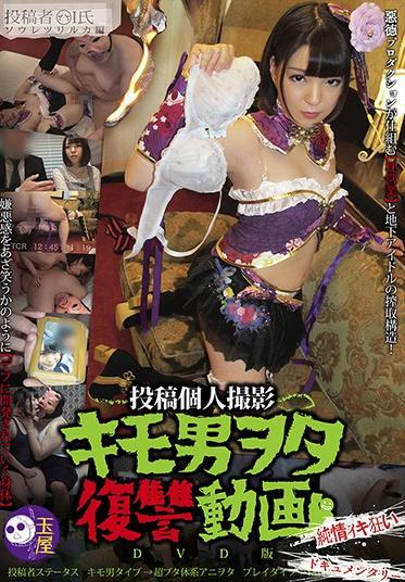 Tamaya Label DWD-076 Personal Shoot Posted Creepy Nerd Revenge Video Rurika Soretsu Edition DVD Version