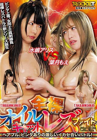 ROCKET RCTD-347 Naked Oil Kat Lesbian Fight