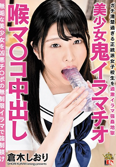Ienergy IESP-668 Beautiful Girl Relentless Throat Fucking Deep Throat Creampie Shiori Kuraki