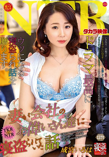 Takara Eizo NTRD-081 The Cuckolders This Is The Story Of How My Wife Got Fucked By The Bigwigs At My Company Iroha Narumiya
