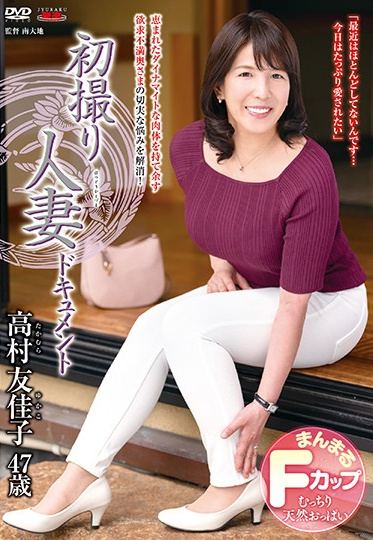 Center Village JRZD-987 First Time Filming My Affair Yukako Takamura