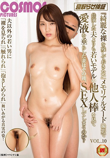 Cosmos Eizo HAWA-221 A Cuckold Investigation I Want To Record My Beautiful Naked Body For Posterity When She Participated In A Memorial Real Nude Photo Session With A Young Model With A Big Cock She Began To Drool With Lust And Forgot All About Her Husband But Will She Fuck Him Too Vol 10