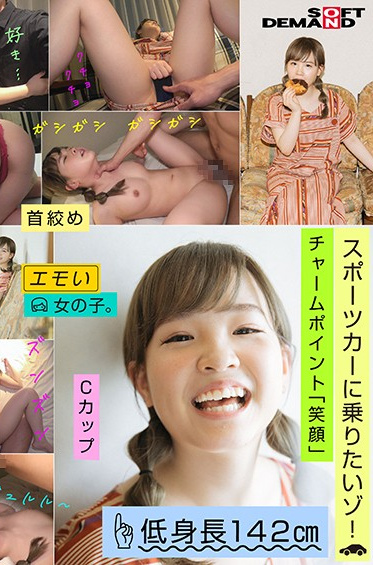 SOD Create EMOI-019 An Emotional Yl Her First POV Video A Naniwa Angel Osaka Slang C-Cup Titties Only 142cm Tall A Real-Life Music St Haru-chan She Wants To Ride In A Sports Car Haru Ito