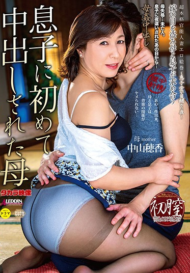 Takara Eizo SPRD-1318 Family Fun Creampie With Stepmom - A Stepmom Creampied For The First Time By Her Stepson - Hoka Nakayama