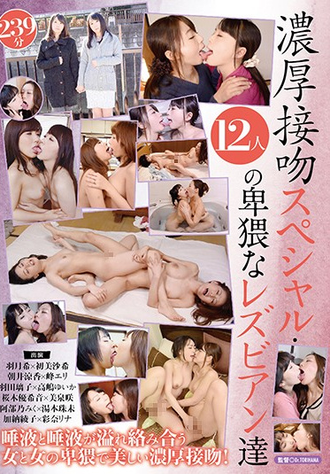Hibino HAVD-999 Hot Smothering Kisses Special 12 Dirty Lesbians