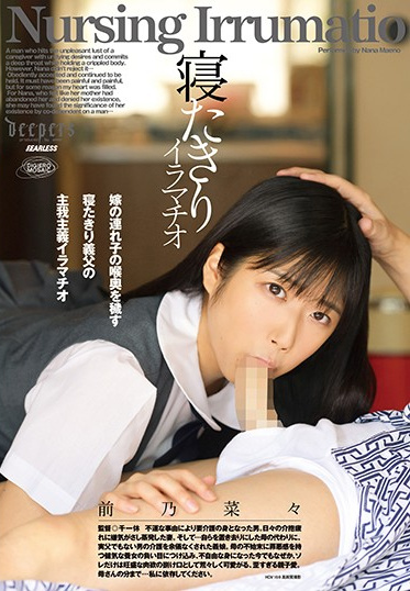 Waap Entertainment DFE-045 Bedridden Throat Fuck Nana Maeno