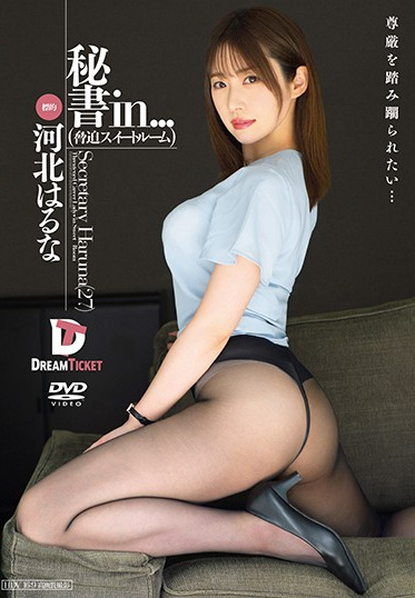 Dream Ticket VDD-164 Secretary In Seduction Suite Haruna Kawakita
